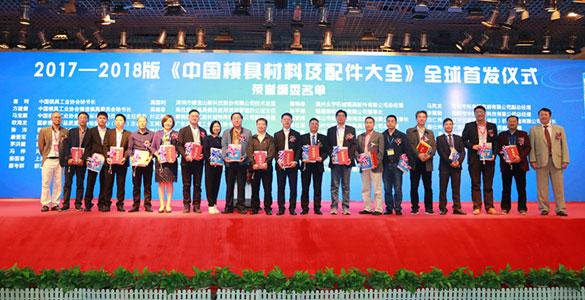 第八届全球模具材料及配件应用交流大会在东莞隆重召开