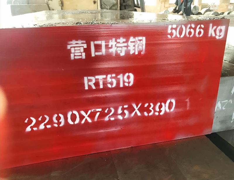 RT519模具钢